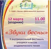 """""""Звуки весны"""" 2019"""